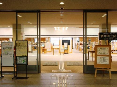 町 図書館 精華